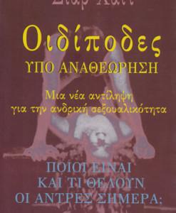 oidipodes