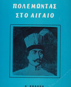 polemontas_sto_aigaio_Xatzigeorgiou_ANdreas