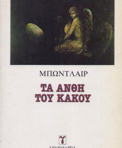 ta-anthi-tou-kakou