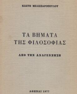 ta-vimata-tis-filosofias