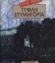 tifli-etimigoria