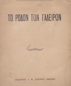 to-rodon-twn-gadeirwn
