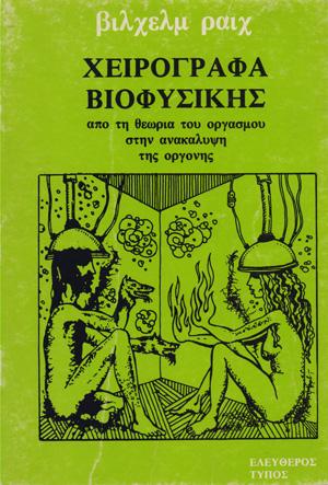 xeirografa-viofysikis