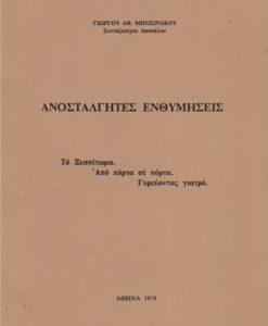 ANOSTALGITES-ENTHIMISEIS