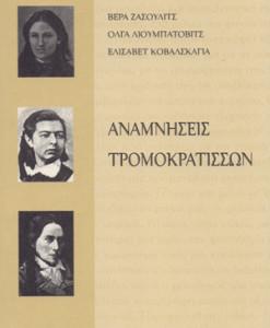 Anamniseis_Tromokratison_