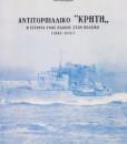 Antitorpilliko_Kriti_i_istoria_enos_ploiou_ston_polemo_Giannopoulou-_Aristeidis
