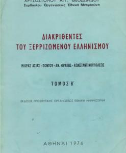 DIAKRITHENTES-TOU-XERIZOMENOU-ELLINISMOU