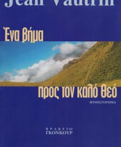 Ena_bima_pros_ton_kalo_Theo_Vautrin_Jean