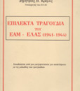 Epilekta_tragoudia_tou_Eam_elas_1941-1944_Kremos_Dimitrios
