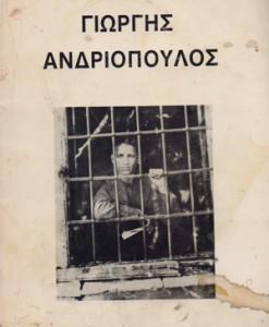 GIORGIS-ANDRIOPOULOS