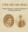 GYRW-APO-MIA-FILIA