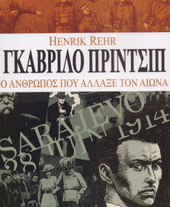 Gkabrilo_Printsip_o_anthropos_pou_allaxe_ton_aiona_Rehr_Henrik