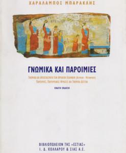 Gnomika_kai_paroimies_Mparaklis_Xaralampos
