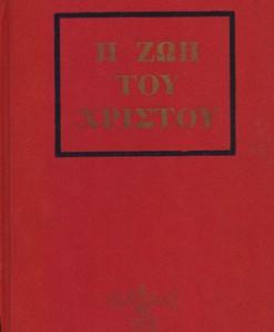 I-ZOI-TOU-XRISTOU