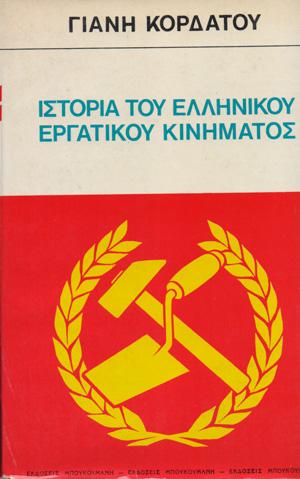 ISTORIA-TOU-ELLINIKOU-ERGATIKOU-KINIMATOS
