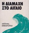 I_diamaxi_sto_aigaio_Psurouchis_Nikos
