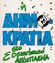I_dimokratia_sto_sosialistiko_apospasma_Apostolatos_Gerasimos
