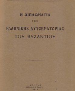 I_diplomatia_tis_ellinikis_autokratorias_tou_Buzantiou_Kalomenopoulos_N