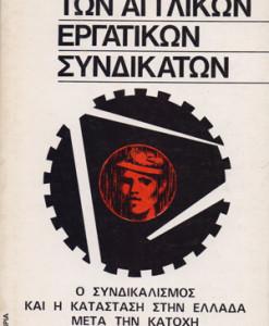 I_ekthesi_ton_agglikon_ergatikon_sundikaton