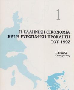 I_elliniki_oikonomia_kai_i_europaiki_prosklisi_tou_1992_Blaxos)Giorgos