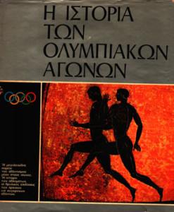 I_istoria_ton_olumpiakon_agonon