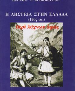 I_listeia_stin_ellada_peri_luxnon_afas_Koliopoulos_Ioannis