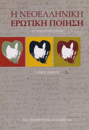 I_neoelliniki_erotiki_poiisi_2_tomoi