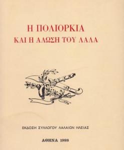 I_poliorkia_kai_i_alosi_tou_lala_Pisimisis_Giannis