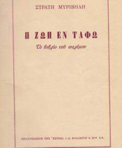 I_zoi_en_tafo_Myribilis_Stratis