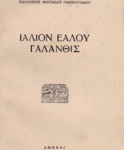 Ialion_ealou_galanthis_Giannoulidou_Miltiadou_Kalliopi