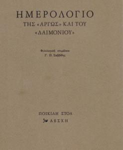 Imerologio_tis_argos_kai_tou_daimoniou_Theotokas_Giorgos