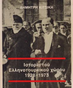 Istoria_tou_ellinotourkikou_xorou_1928-1973_Kitsikis_Dimitris