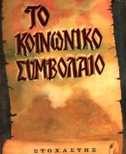 KOINONIKO-SYMBOLAIO