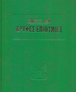 KRYFES-EPITHIMIES