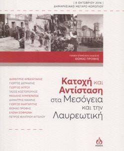Katoxi_kai_Antistasi_sta_Mesogeia_kai_tin_Lavreotiki