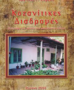 Kozanitikes_diadromes_Korkas_Ioannis