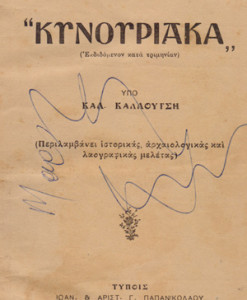 Kynouriatika_Kaloutsis_Kal.