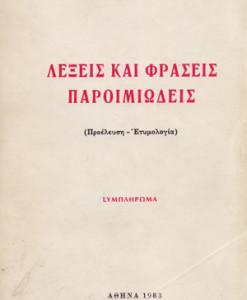 Lexeis_kai_fraseis_paroimiodeis_Natsoulis_Takis