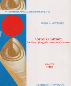 Logos_kai_mythos_Matsoukas_Nikos