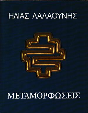 Metamorfoseis_Lalaounis_Ilias