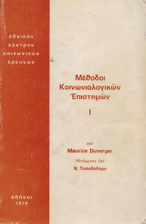 Methodoi_Koinoniologikon_Epistimon_i