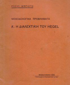 Methodologika_problimata_i_dialextiki_tou_Hegel_Roza_Imbrioti
