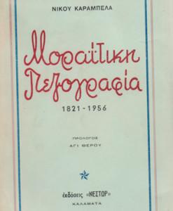 Moraitiki_pezografia_1821-1956_Karampelas_Nikos