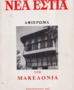 NEA-ESTIA-MAKEDONIA