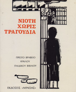 Nioti_xoris_tragoudia_Filntisi_Sofia