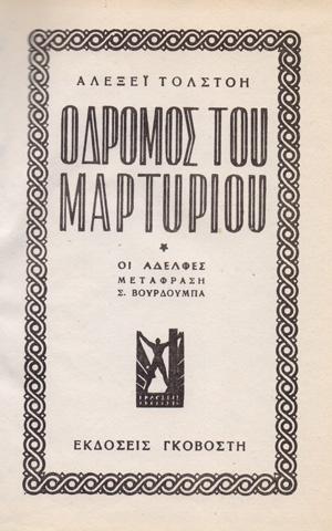 O-DROMOS-TOU-MARTYRIOU