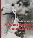 O-KVSTAS-MPALAFAS