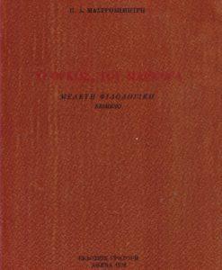 O-ORKOS-TOU-MARKORA