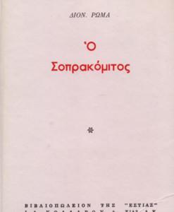 O-SOPRAKOMITOS