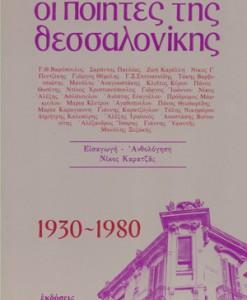OI-POIITES-TIS-THESSALONIKIS